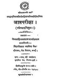 Apatpariksha Svopagyavritiyuta by Biharilal