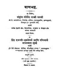 Baand-A Bhatta Aavritti Dusarii by