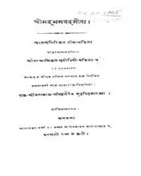 Bhagavad Gita Wtih Various Commentary Sh... by