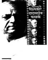 Bhartiy Chitrapatsrustriche Janak Dadasa... by Bapu Vatve