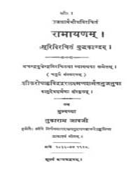 Champu Ramayana with Lakshmana Suris Yud... by