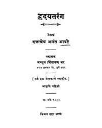 Hrxdayatarang Avrxti Pahili by Aapate Datatrey Anant