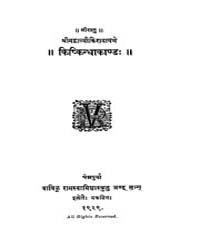Kishkindhakandam of Srimad Ramayana by Mahrshi Valmiki