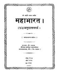 Mahabharata 13 Anushakanaparava by Satalekara Damodara