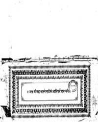 Mahabharata Wih the Commentary Bhavadipa... by Ainapure, Vasudev Batacharya
