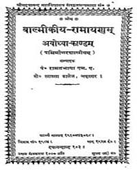 Om the Ramayana of Valmiki Ayodhya Kanda by Ram Labhaya