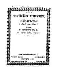 Om the Ramayana of Valmiki Ed. 1St Ayodh... by Labhaya, Ram