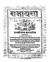 Ramayana Balakanada Prathama Bhaga by Tulasidasa