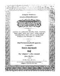 Ramayana Sampurna Qsepaka by Khemaraja Shrikrishnadas