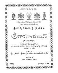 Ramayana Ayodhya Kanda by Valmiki Maharshi
