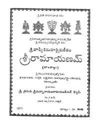Ramayana Bala Kanda by Valmiki Maharshi