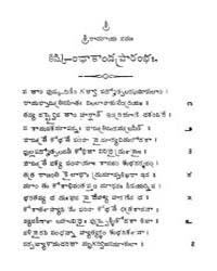Ramayana Kishkinda Kanda by Vaalmiiki Maharshi