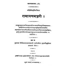 The Ramayana Manjari of Kshmendra by Bhavadatta Sastrai