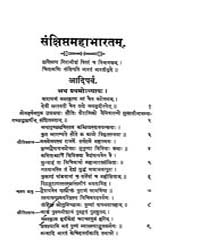 Sankshipta Mahabharata Second Edition by
