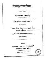 Bhagavad Gita 1927 by