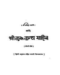 Shri Guru Granth Sahib by Sahgal, Manmohan
