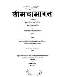 The Mahabharata Vol. 3 an Epic Poem by