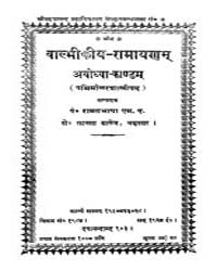 The Ramayana of Valmiki Ayodya Khanda by Ram Labhaya