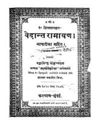 Vedanta Ramayana Bhashatika Sahita by Shivasahaya
