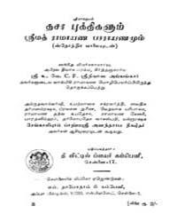 Tacha Puktikalum Srimat Ramayana Parayan... by U. V. Srinivasa Ayangkar