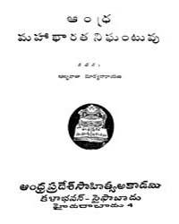 Aandhra Mahabharata Nighantuvu by Abbaraju Suryanarayana
