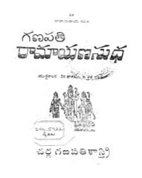 Ganapathi Ramayana Sudha by Ganapathi Sastri