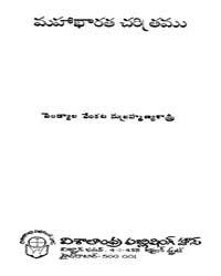 Mahabharata Charitramu by Pendyala Veinkata Subrahmandyashastri