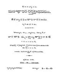 Mahabharata Thatvakathanamu Vol. 2 by V. Subrhamanya Sastri