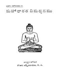 Mahabharata Vimarsanamu by Kodali Laxminarayana Ba
