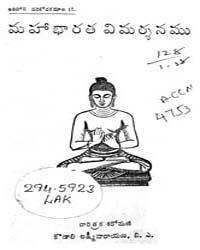 Mahabharata Vimarshanamu by Kodali Laxmi Narayana