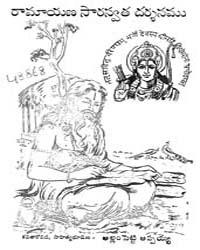 Ramayana Saraswatha Darsanamu by Apaiah, Allamsethy