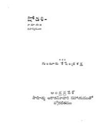 Shodasi Ramayana Rahasyamulu by Gunturu Sheshendra Sharma