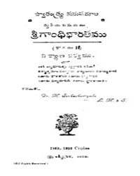 Shrii Gandhi Bharatamu Niryana Parvamu B... by Charyulu M. Shesha