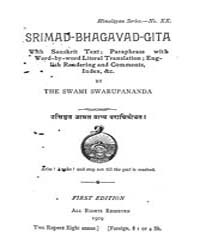 Srimad Bhagavad Gita by The Swami Swarupanana