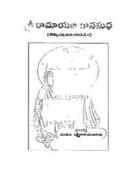 Sri Ramayana Ganasudha Kishkina Kanamu by P. Lakshmi Narayana Rao