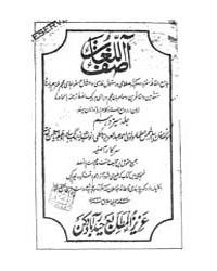 Asif-Ul-Lughat-2 by Ahmad Abdul Aziz Naiti Aziz Jung