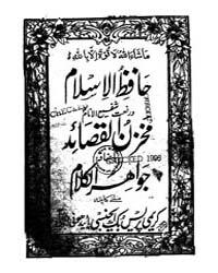 Hafez-Ul-Islam by Shaik Lal Hafez