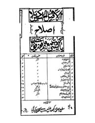 Mahwar Islah Babta 1328 H by Syed Ali Haider