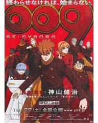 009 Recyborg 1 Volume No. 1 by Shotaro, Ishinomori