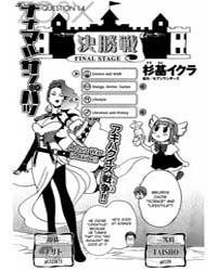 703X 14 Volume Vol. 14 by Ikura, Sugimoto