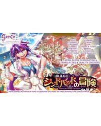Adventure of Sinbad - Prototype 10 Volume No. 10 by Shinobu, Ohtaka