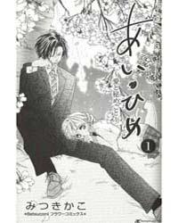 Ai Hime Ai to Himegoto 1 Volume Vol. 1 by Kako, Mitsuki