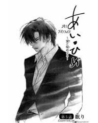 Ai Hime Ai to Himegoto 5 : Sleep Volume Vol. 5 by Kako, Mitsuki