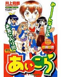Ai Kora 7 : the Number One Girl Volume Vol. 7 by Inoue, Kazurou