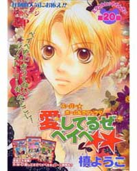 Aishiteruze Baby 20 Volume Vol. 20 by Youko, Maki