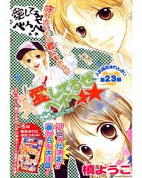 Aishiteruze Baby 23 Volume Vol. 23 by Youko, Maki