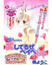 Aishiteruze Baby 24 Volume Vol. 24 by Youko, Maki
