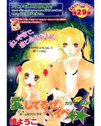Aishiteruze Baby 29 Volume Vol. 29 by Youko, Maki