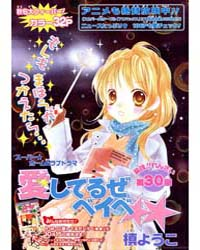 Aishiteruze Baby 30 Volume Vol. 30 by Youko, Maki