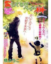 Aishiteruze Baby 33 Volume Vol. 33 by Youko, Maki